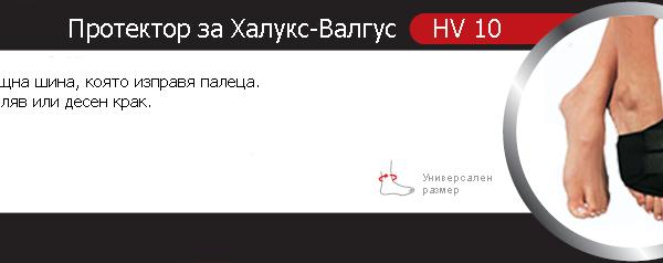 Протектор за Халус- Валгус HV 10