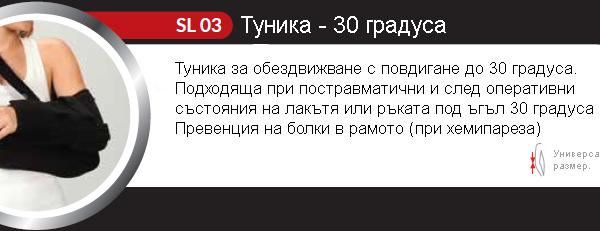 Туника- 30 градуса