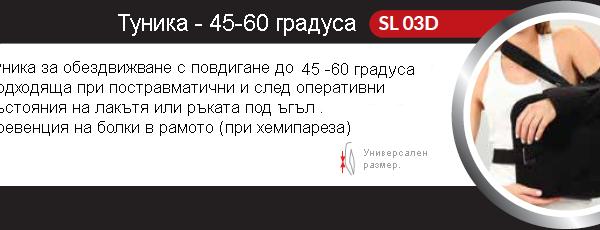 Туника 45- 60 градуса