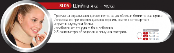 Шийна яка- мека